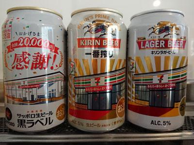 7-11-20000shops-design-beer-0.jpg