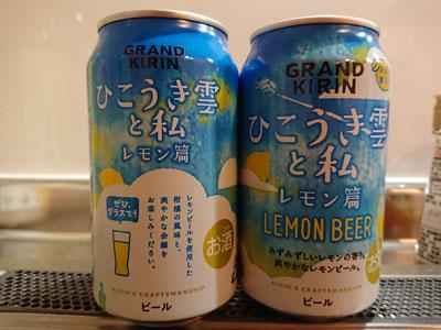 grand-kirin-lemon-beer.jpg