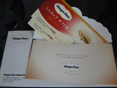 haagen-dazs-giftticard.jpg
