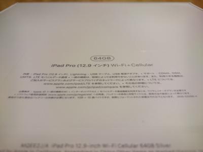 iPad-PRO-12.9-docomo-0.jpg
