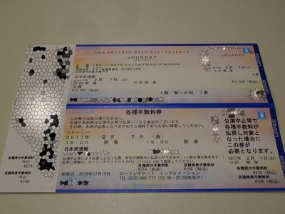 journey-20170207-00.jpg