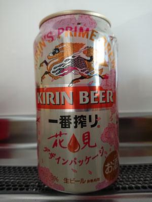 kirin-ichibanshibori-201803.jpg