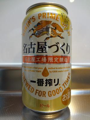 kirin-ichibanshibori-nagoya-0.jpg