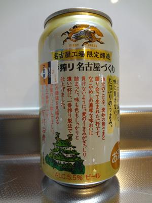 kirin-ichibanshibori-nagoya-1.jpg
