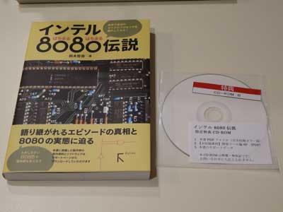 legend-of-i8080.jpg