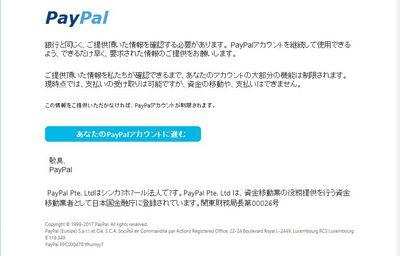 paypal-fishing.JPG
