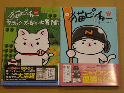 neko-pitcher-vol6.jpg
