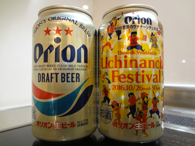 orion-draft-uchinanchu-fes.jpg