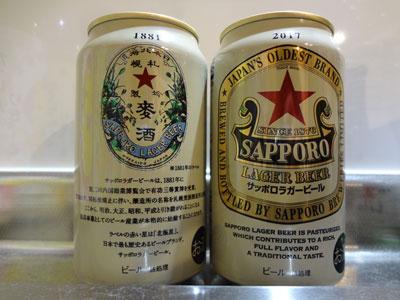 sapporo-lager-201711.jpg