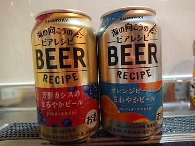 suntory-beer-recipe.jpg