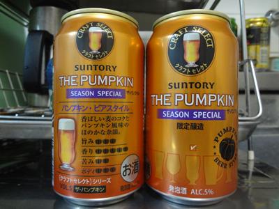 suntory-pumpkin.jpg