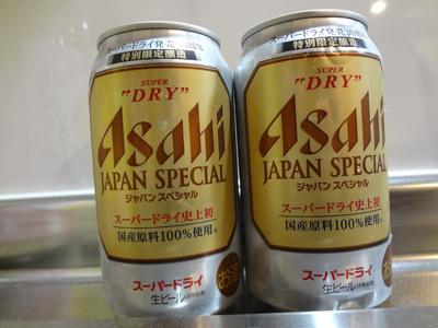 superdry-japan-special-2017.jpg
