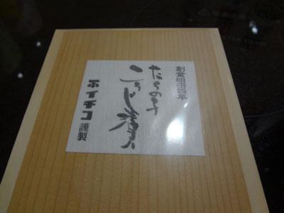 taranoko-koujizuke-1.jpg