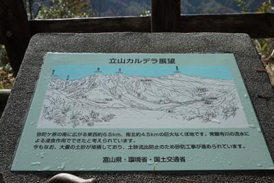 tateyama-201410-33.jpg