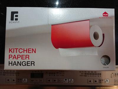 uchifit-kitchenpapaer-hanger-0.jpg