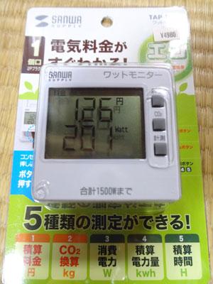 watt-monitor-0.jpg