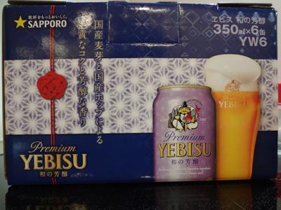 yebisu-wanohoujun-2016-0.jpg