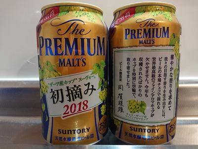 premium-malts-201811.jpg