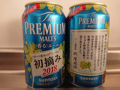 premium-malts-ale-201811.jpg