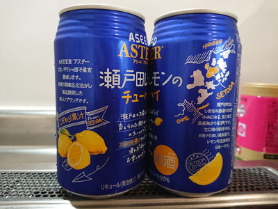 setoda-lemon-cyuhai.jpg
