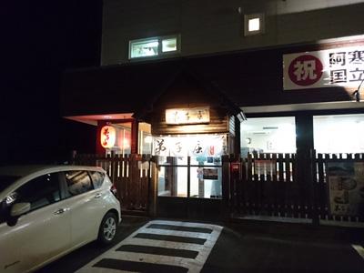 teshikaga-201709-0.jpg