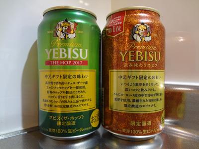yebisu-ocyugen-2017-1.jpg